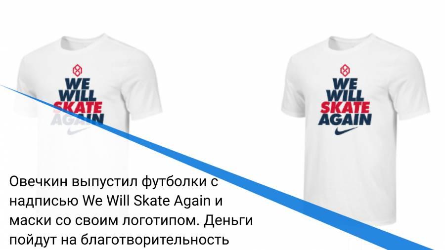 Овечкин выпустил футболки с надписью We Will Skate Again и маски со своим логотипом. Деньги пойдут на благотворительность