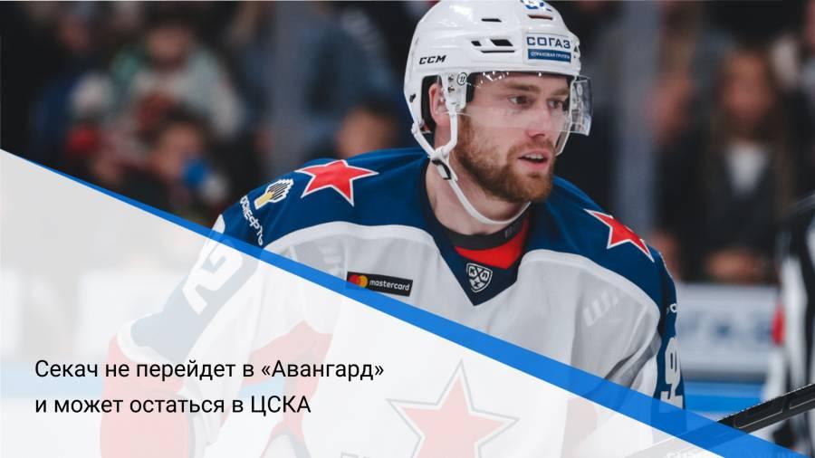 Секач не перейдет в «Авангард» и может остаться в ЦСКА