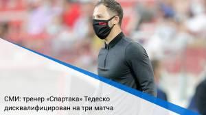 СМИ: тренер «Спартака» Тедеско дисквалифицирован на три матча