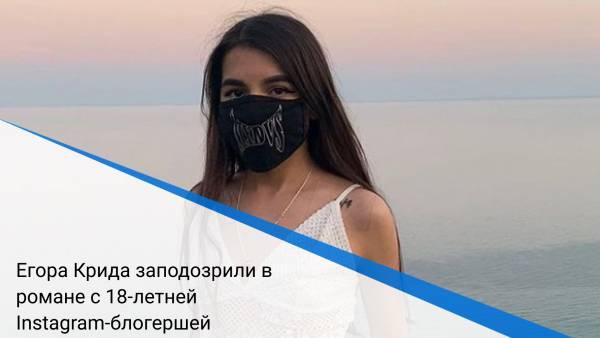 Егора Крида заподозрили в романе с 18-летней Instagram-блогершей