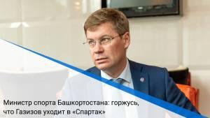 Министр спорта Башкортостана: горжусь, что Газизов уходит в «Спартак»