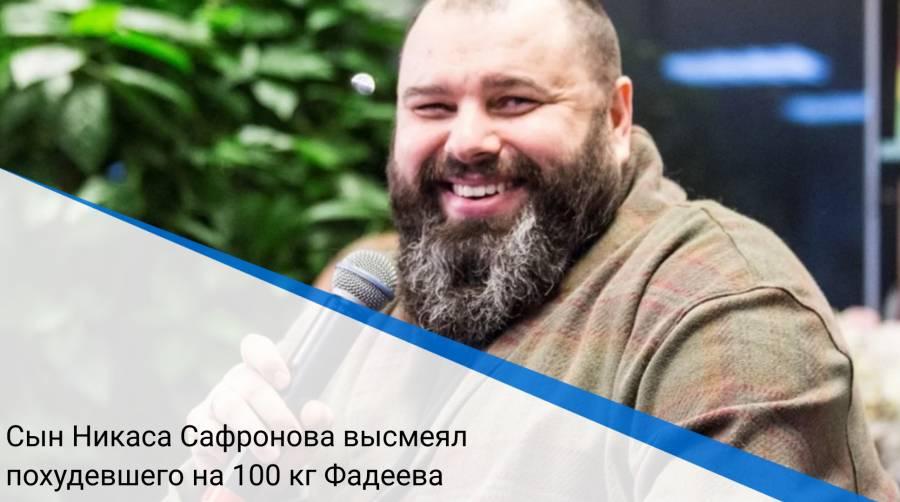 Сын Никаса Сафронова высмеял похудевшего на 100 кг Фадеева