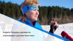 Анфиса Резцова опровергла коронавирус у дочери Кристины
