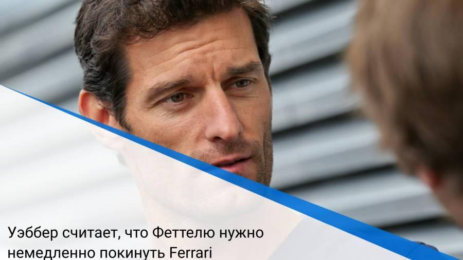 Уэббер считает, что Феттелю нужно немедленно покинуть Ferrari
