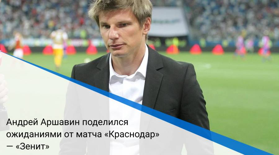 Андрей Аршавин поделился ожиданиями от матча «Краснодар» — «Зенит»