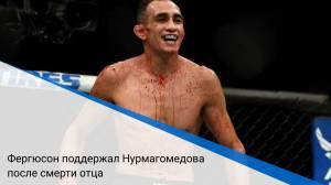 Фергюсон поддержал Нурмагомедова после смерти отца