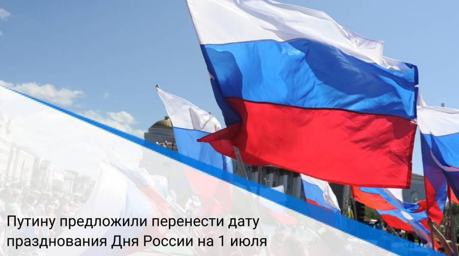 Путину предложили перенести дату празднования Дня России на 1 июля