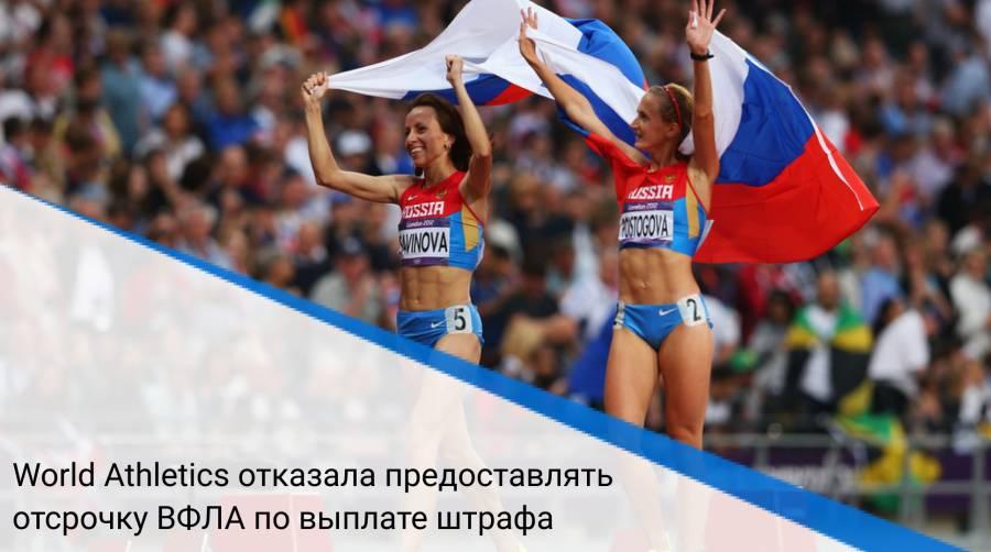 World Athletics отказала предоставлять отсрочку ВФЛА по выплате штрафа