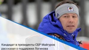 Кандидат в президенты СБР Майгуров рассказал о поддержке Логинова