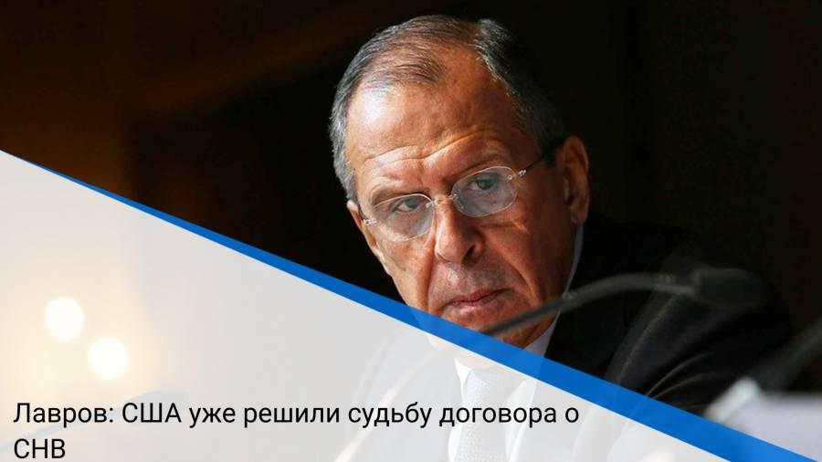 Лавров: США уже решили судьбу договора о СНВ