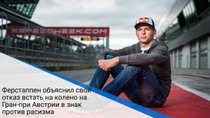 Ферстаппен объяснил свой отказ встать на колено на Гран-при Австрии в знак против расизма