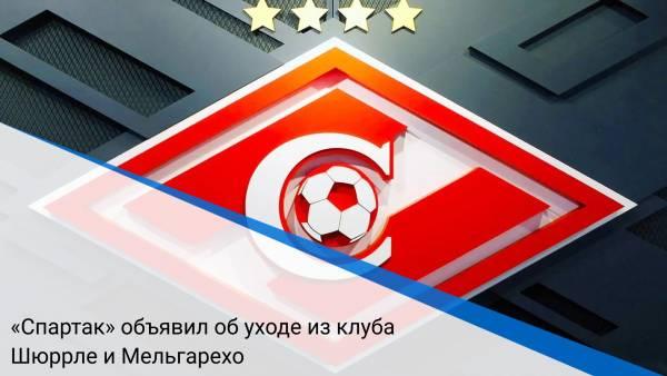 «Спартак» объявил об уходе из клуба Шюррле и Мельгарехо