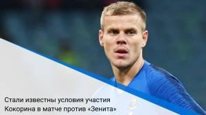 Стали известны условия участия Кокорина в матче против «Зенита»