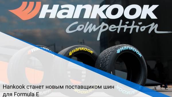Hankook станет новым поставщиком шин для Formula E