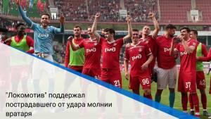 """""""Локомотив"""" поддержал пострадавшего от удара молнии вратаря"""