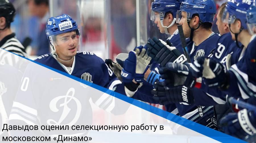 Давыдов оценил селекционную работу в московском «Динамо»