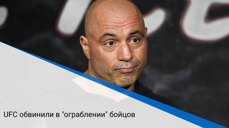 """UFC обвинили в """"ограблении"""" бойцов"""