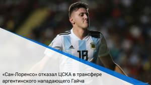 «Сан-Лоренсо» отказал ЦСКА в трансфере аргентинского нападающего Гайча