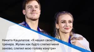 Никита Кацалапов: «Я нашел своего тренера. Жулин как будто слепил меня заново, слепил мою голову изнутри»