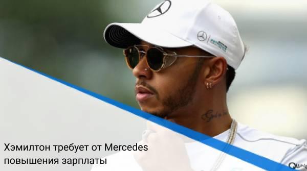 Хэмилтон требует от Mercedes повышения зарплаты