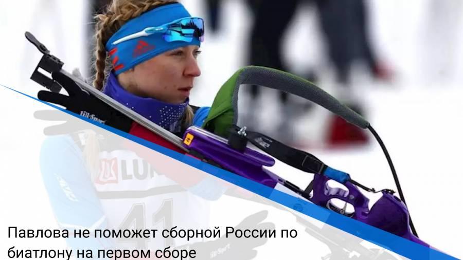 Павлова не поможет сборной России по биатлону на первом сборе