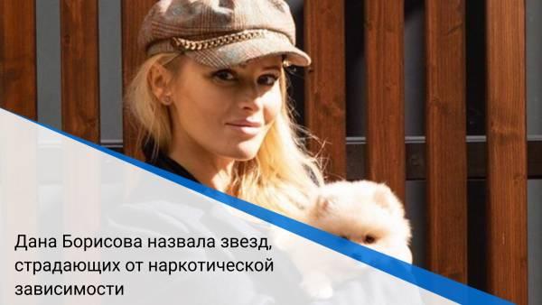 Дана Борисова назвала звезд, страдающих от наркотической зависимости