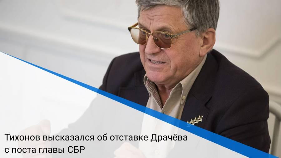 Тихонов высказался об отставке Драчёва с поста главы СБР