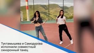 Туктамышева и Самодурова исполнили совместный синхронный танец