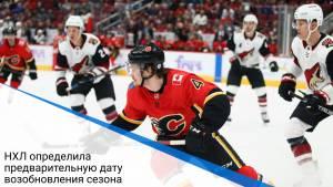 НХЛ определила предварительную дату возобновления сезона