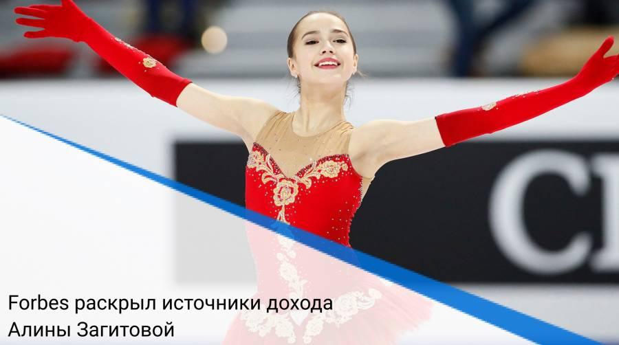 Forbes раскрыл источники дохода Алины Загитовой