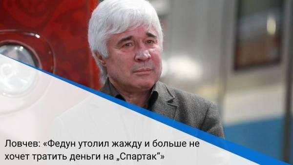 """Ловчев: «Федун утолил жажду и больше не хочет тратить деньги на """"Спартак""""»"""