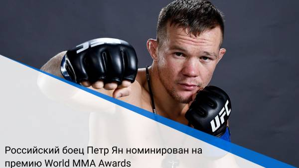 Российский боец Петр Ян номинирован на премию World MMA Awards