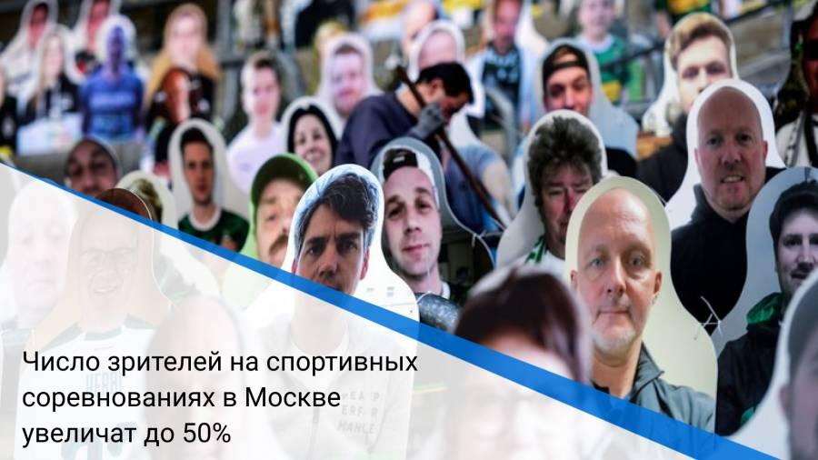 Число зрителей на спортивных соревнованиях в Москве увеличат до 50%