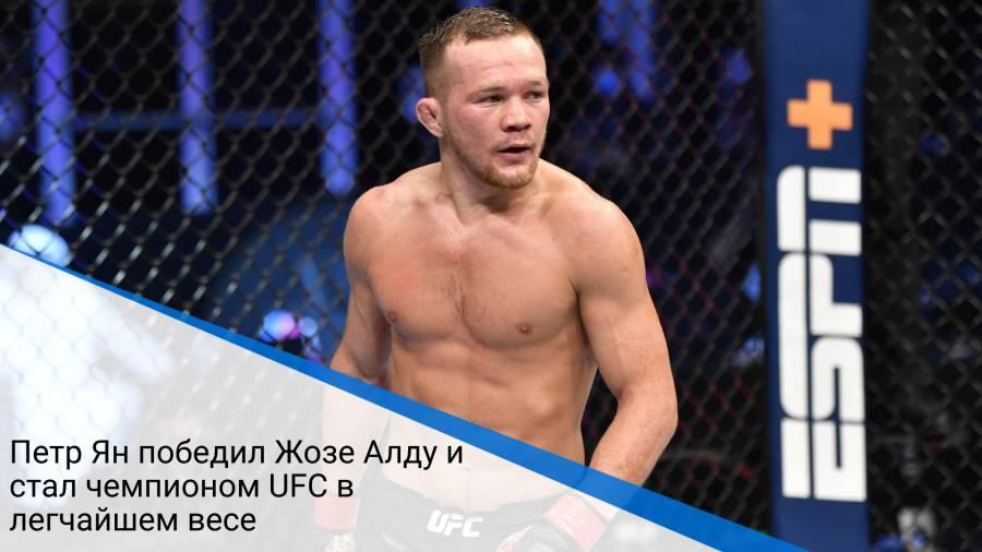 Петр Ян победил Жозе Алду и стал чемпионом UFC в легчайшем весе