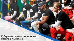 Губерниев оценил отказ Квята преклонить колено