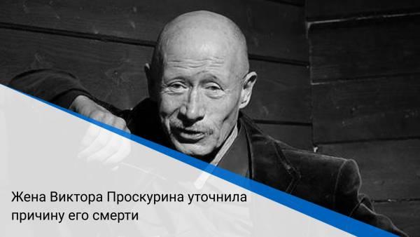 Жена Виктора Проскурина уточнила причину его смерти