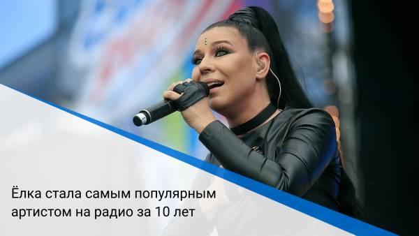 Ёлка стала самым популярным артистом на радио за 10 лет