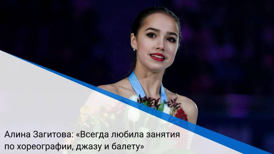 Алина Загитова: «Всегда любила занятия по хореографии, джазу и балету»