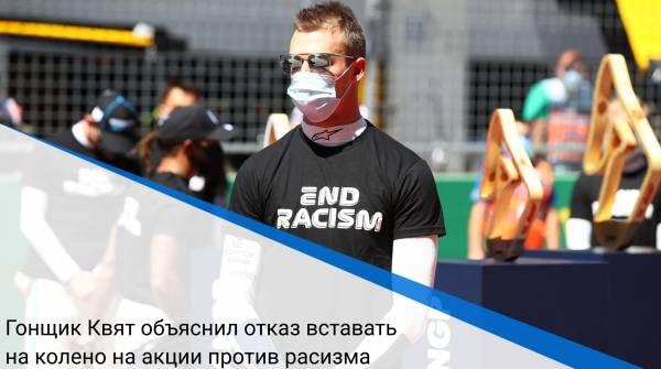 Гонщик Квят объяснил отказ вставать на колено на акции против расизма