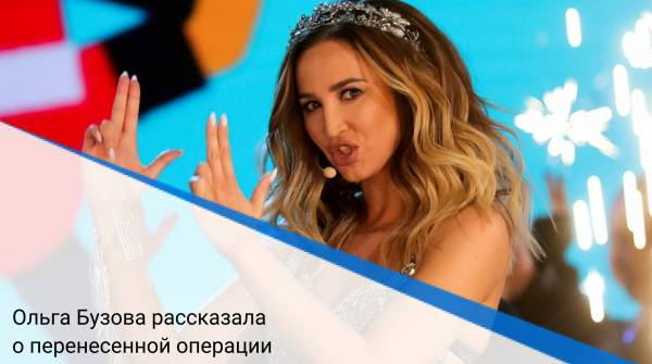 Ольга Бузова рассказала о перенесенной операции