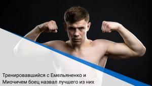 Тренировавшийся с Емельяненко и Миочичем боец назвал лучшего из них