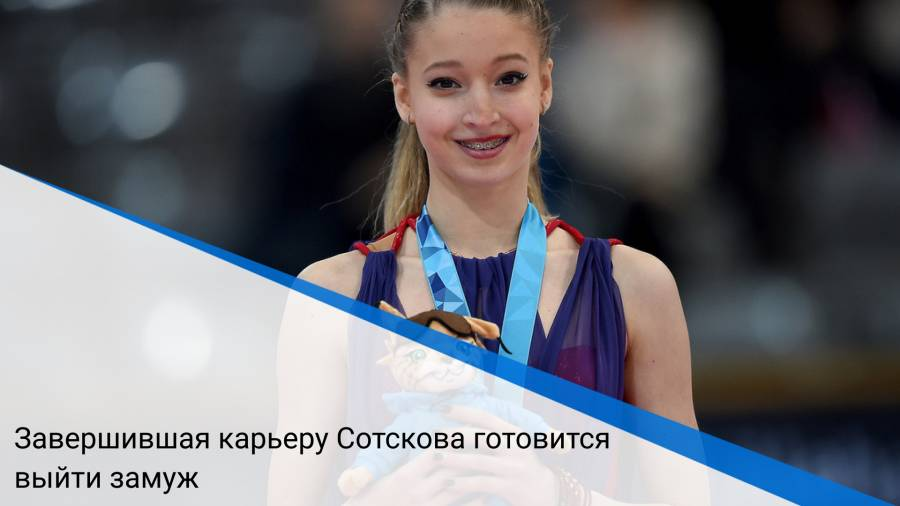 Завершившая карьеру Сотскова готовится выйти замуж