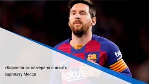 «Барселона» намерена снизить зарплату Месси