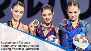 Косторная и Трусова претендуют на премию ISU Skating Awards в категории самых отличившихся в прошедшем сезоне фигуристов-новичков.