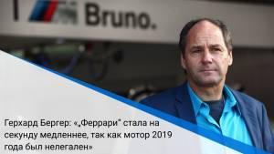 """Герхард Бергер: «""""Феррари"""" стала на секунду медленнее, так как мотор 2019 года был нелегален»"""