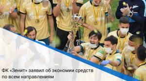 ФК «Зенит» заявил об экономии средств по всем направлениям