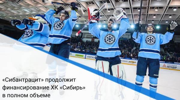 «Сибантрацит» продолжит финансирование ХК «Сибирь» в полном объеме