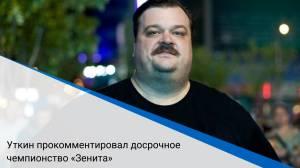 Уткин прокомментировал досрочное чемпионство «Зенита»