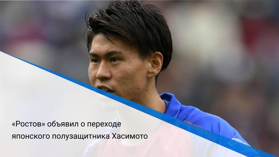 «Ростов» объявил о переходе японского полузащитника Хасимото