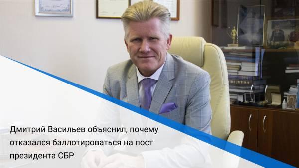 Дмитрий Васильев объяснил, почему отказался баллотироваться на пост президента СБР